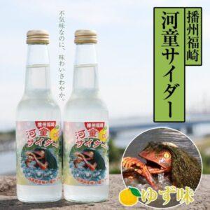 播州福崎 河童サイダー ゆず味